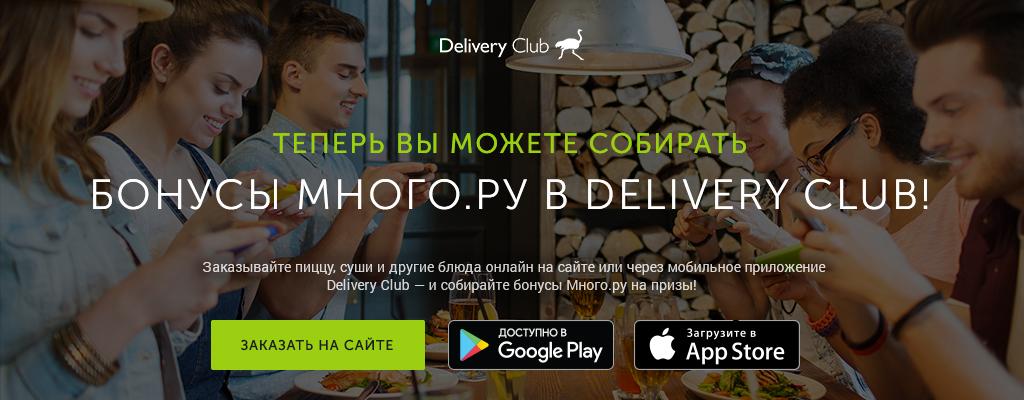 Delivery Club и Много.ру: новый участник клуба Много.ру