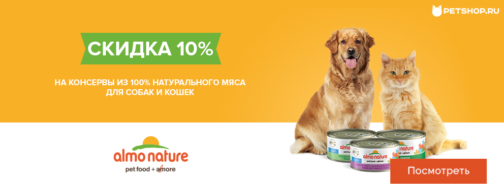 PetShop и МНого.ру: - 10 % на консервы Almo Nature
