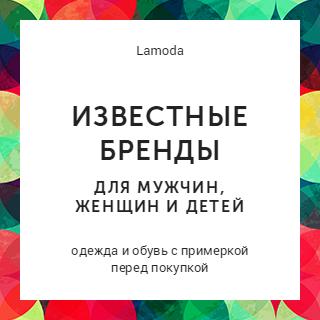 PickPoint и Много.ру: Lamoda