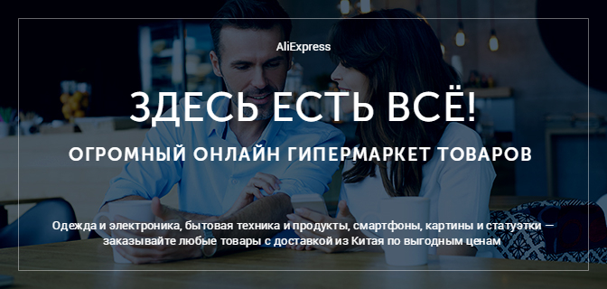 PickPoint и Много.ру: AliExpress