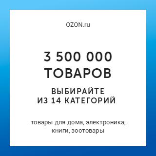 PickPoint и Много.ру: OZON.ru