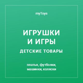 PickPoint и Много.ру: myToys