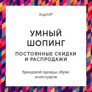 PickPoint и Много.ру: KupiVIP