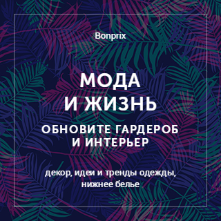 PickPoint и Много.ру: bonprix