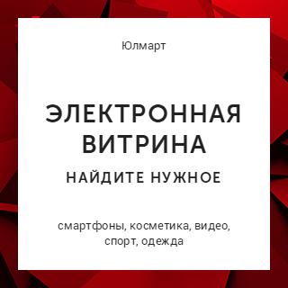 PickPoint и Много.ру: Юлмарт