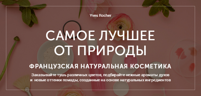 PickPoint и Много.ру: Yves Rocher