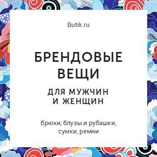 PickPoint и Много.ру: Butik.ru