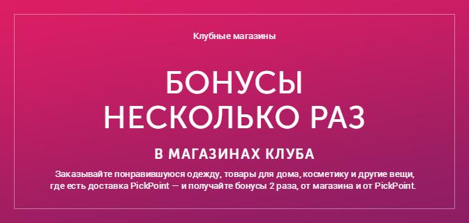 PickPoint и Много.ру: Клубные магазины
