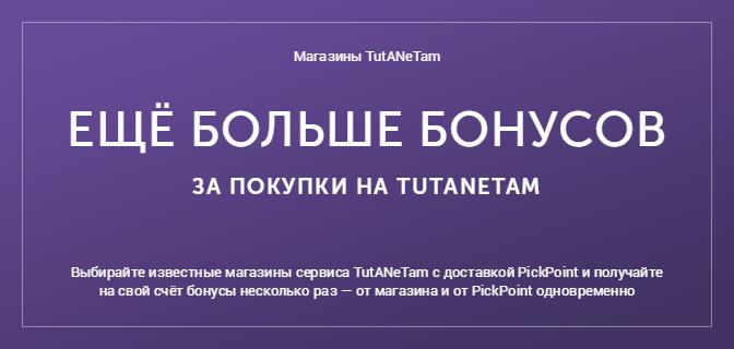 PickPoint и Много.ру: TutANeTam