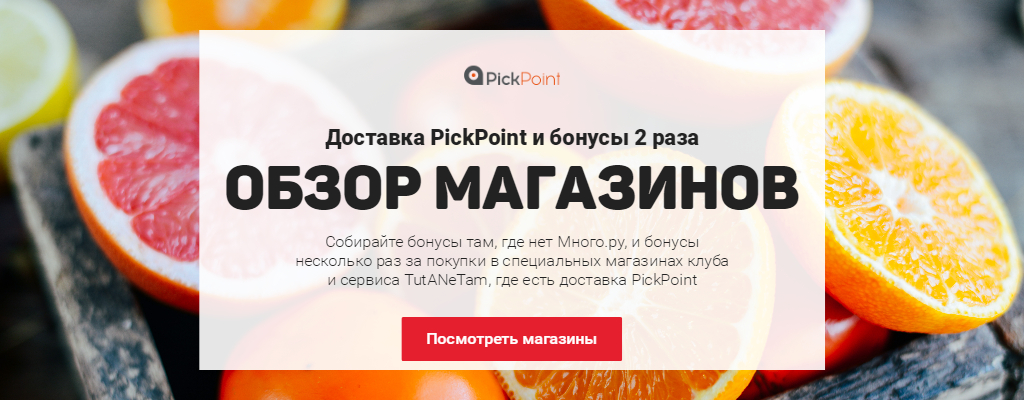 PickPoint и Много.ру: бонусы за доставку