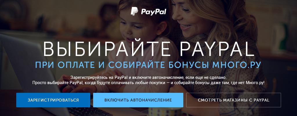 PayPal и Много.ру: оплачивайте с PayPal на распродажах Cyber Monday