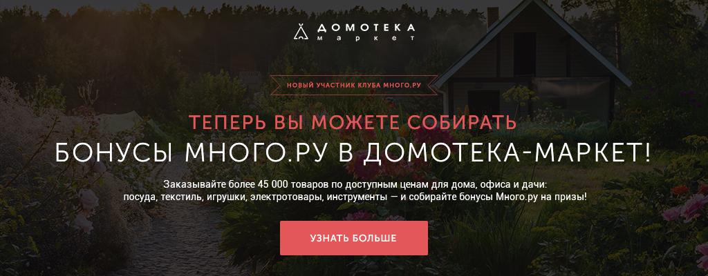 Домотека-маркет и Много.ру: новый участник клуба Много.ру