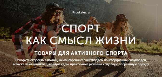 PickPoint и Много.ру: Proskater.ru