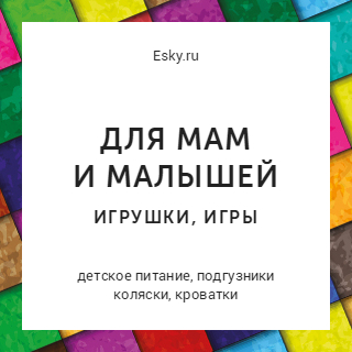 PickPoint и Много.ру: Esky.ru