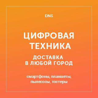 PickPoint и Много.ру: DNS