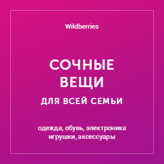 PickPoint и Много.ру: Wildberries