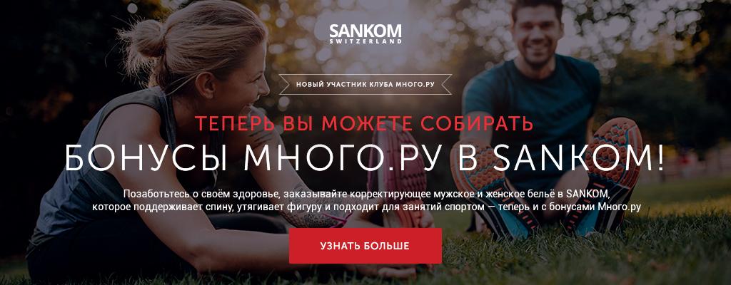 SANKOM и Много.ру: новый участник клуба Много.ру