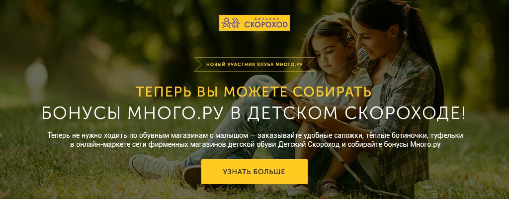 Детский Скороход и Много.ру: новый участник клуба Много.ру