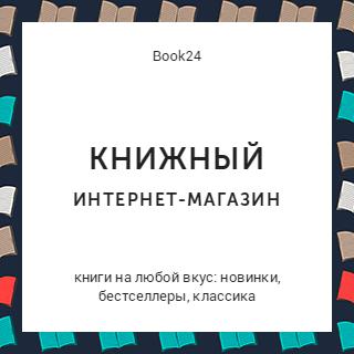 PickPoint и Много.ру: Book24