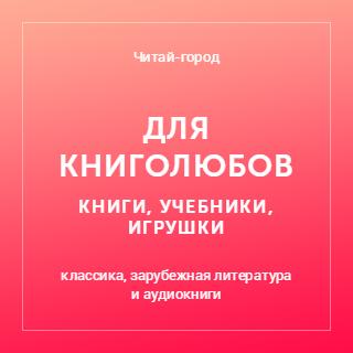 PickPoint и Много.ру: Читай-город