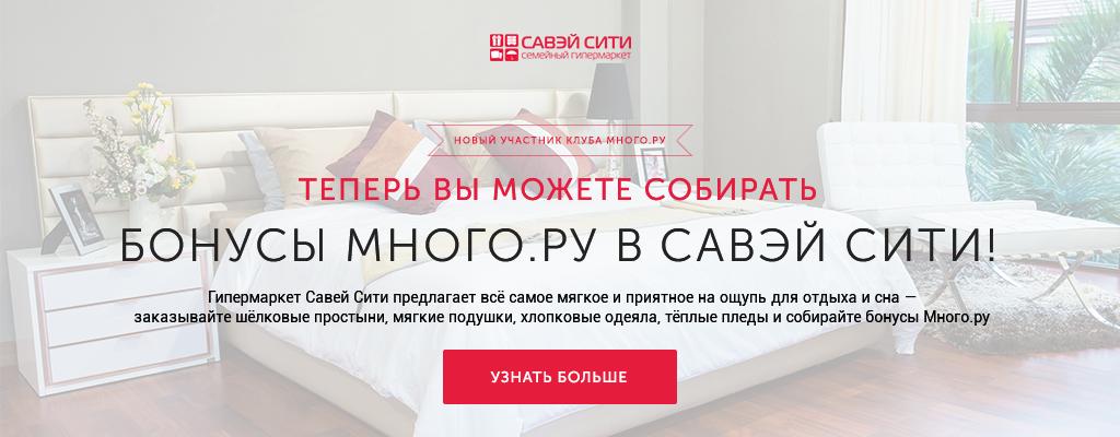 Савэй Сити и Много.ру: новый участник клуба Много.ру