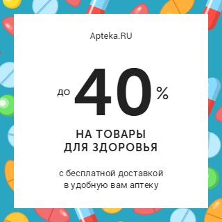 Apteka.RU и Много.ру: до 40 % на товары для здоровья