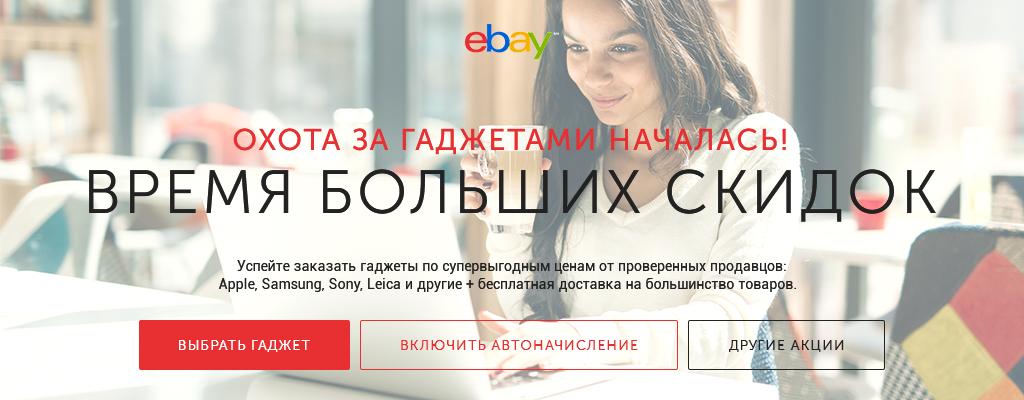 eBay и Много.ру: время больших скидок на eBay
