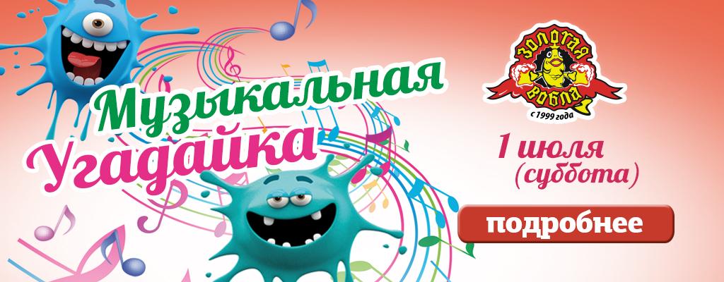 Золотая Вобла и Много.ру: музыкальная угадайка