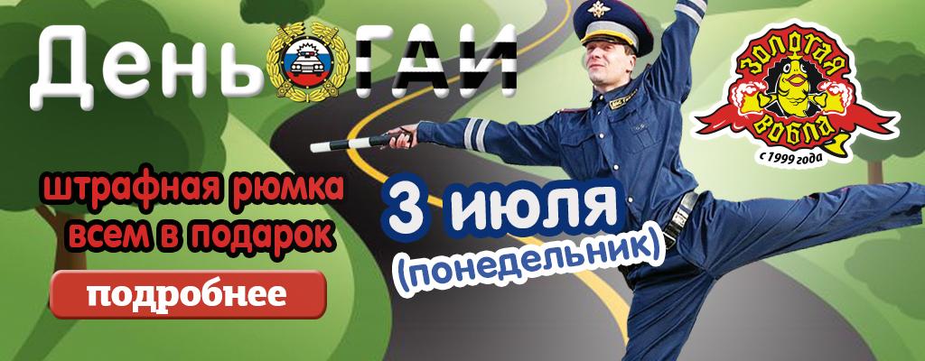Золотая Вобла и Много.ру: день ГАИ
