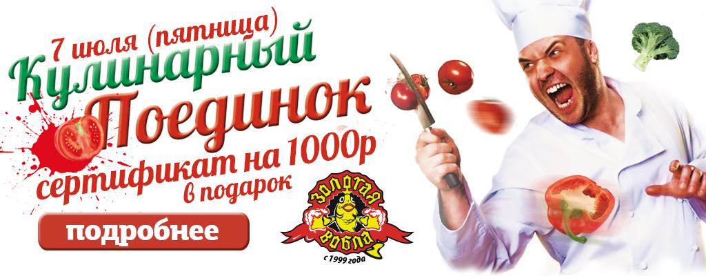 Золотая Вобла и Много.ру: кулинарный поединок