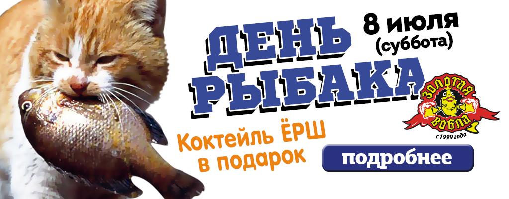Золотая Вобла и Много.ру: день рыбака