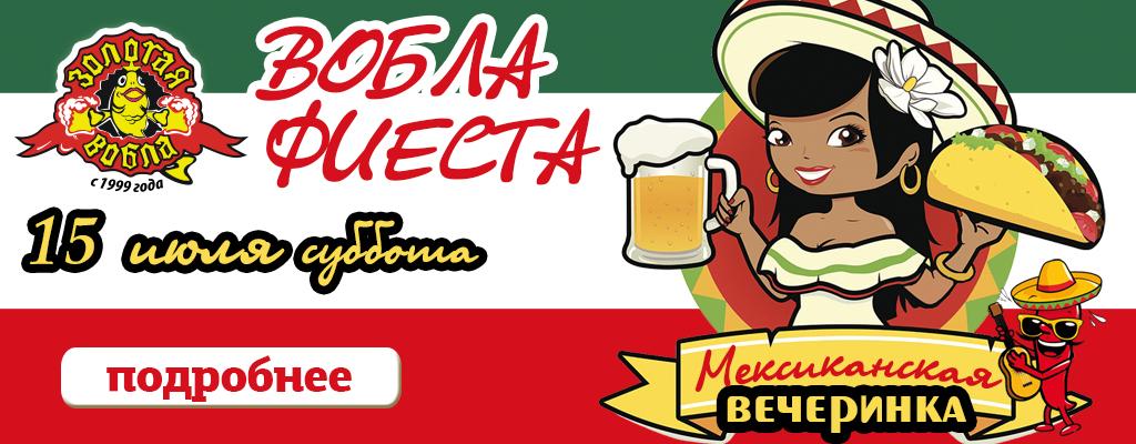 Золотая Вобла и Много.ру: мексиканская вечеринка