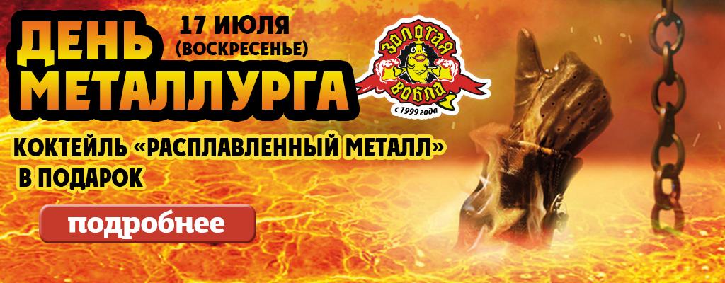 Золотая Вобла и Много.ру: день металлурга