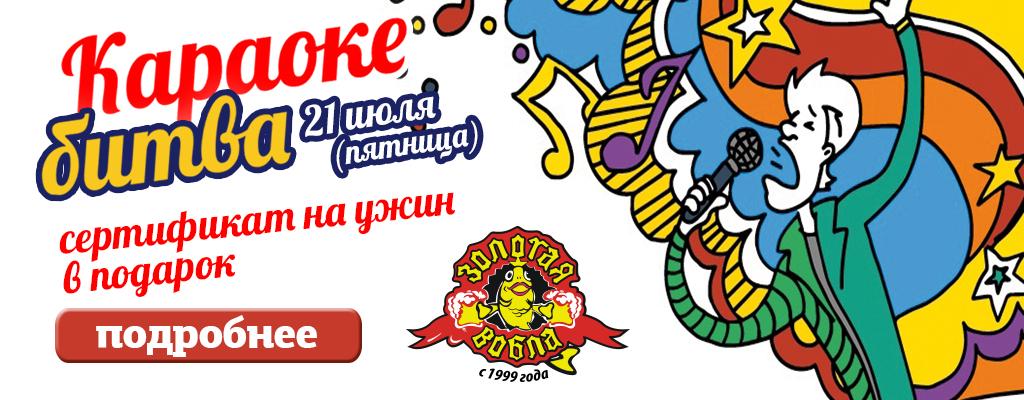 Золотая Вобла и Много.ру: караоке битва