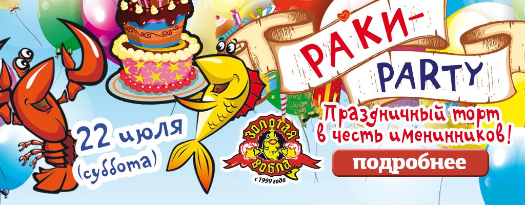Золотая Вобла и Много.ру: раки-party