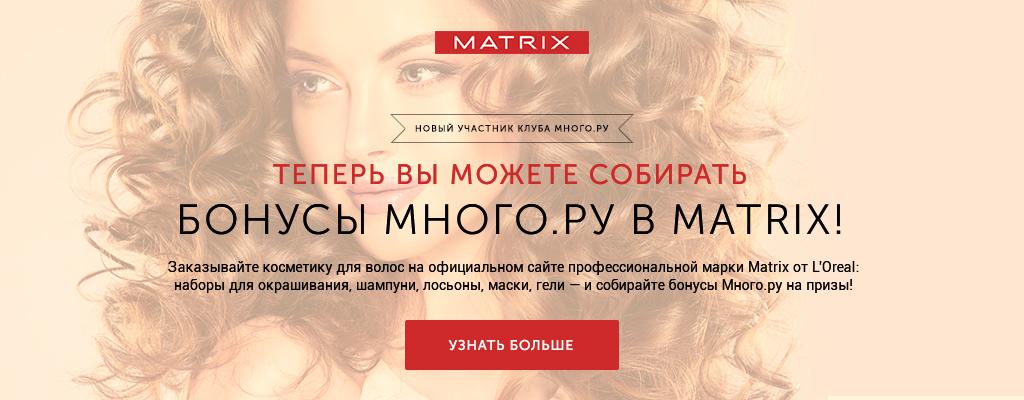 Matrix и Много.ру: новый участник клуба Много.ру