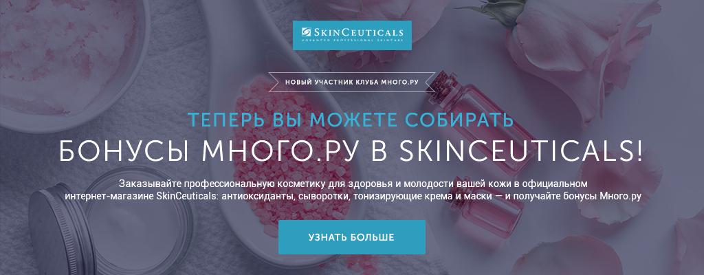 SkinCeuticals и Много.ру: новый участник клуба Много.ру