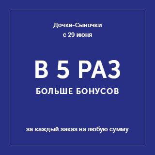 Дочки-Сыночки и Много.ру: в 5 раз больше бонусов