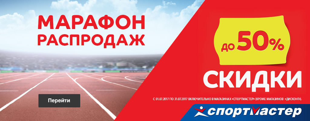 Спортмастер и Много.ру: до 50 % на одежду, обувь и инвентарь