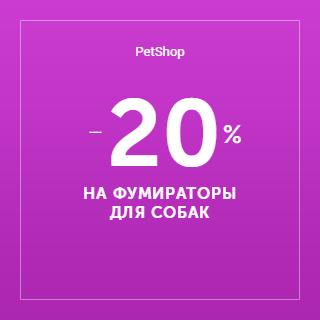 PetShop и Много.ру: - 20 % на фумираторы для собак