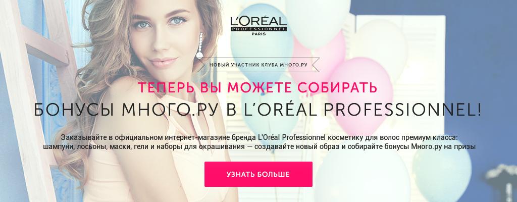 L′Oréal Professionnel и Много.ру: новый участник клуба Много.ру