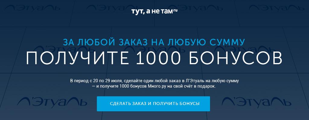 TutANeTam.ru и Много.ру: 1000 дополнительных бонусов