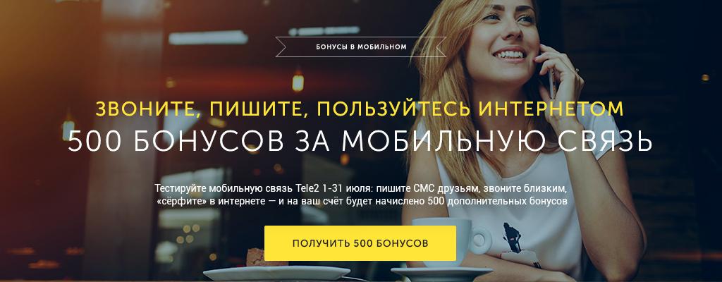 TELE2 и Много.ру: 500 дополнительных бонусов