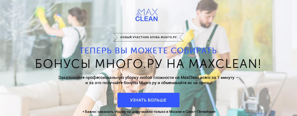 MaxClean и Много.ру: теперь вы можете собирать бонусы