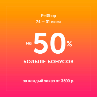PetShop и Много.ру: на 50 % больше бонусов