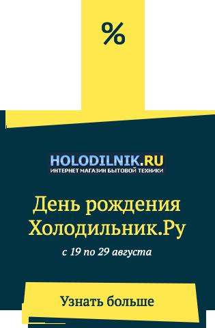 День рожденияХолодильник.Ру с 19 по 29 августа
