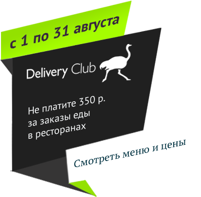 Доставка из ресторанов Delivery Club