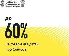 Дочки-Сыночки До 60 %