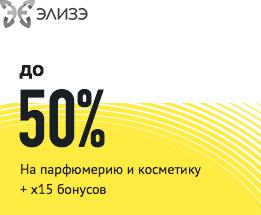 Элизе До 50 %