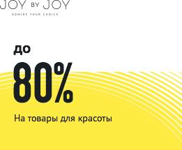 Joy by Joy  До 80 %